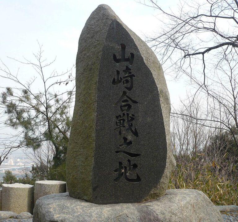 山崎の戦い古戦場にある石碑