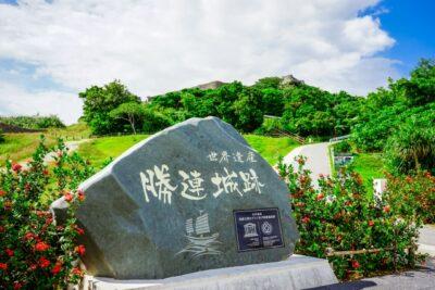 阿麻和利の勝連城跡地の石碑