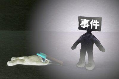 暗殺のイメージイラスト